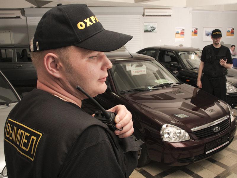 Охрана автосалон в москве ломбарды самара купить авто