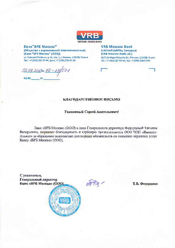 Банк ВРБ Москва